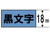 マグネットテープ  「テプラPRO」(青テープ/黒文字/18mm幅) SJ18B