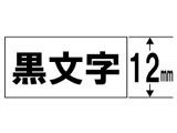 キレイにはがせるラベルテープ「テプラPRO」(白テープ/黒文字/12mm幅) SS12KE