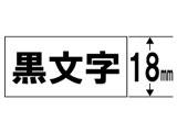 キレイにはがせるラベルテープ「テプラPRO」(白テープ/黒文字/18mm幅) SS18KE