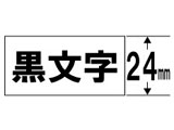 キレイにはがせるラベルテープ「テプラPRO」(白テープ/黒文字/24mm幅) SS24KE