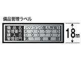 備品管理ラベルテープ 「テプラPRO」(銀テープ/黒文字/18mm) SM18XC
