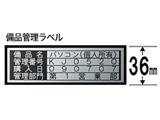 備品管理ラベルテープ 「テプラPRO」(銀テープ/黒文字/36mm) SM36XC
