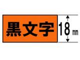 SK-18D (テプラPROテープカートリッジ  蛍光オレンジ 黒文字 18mm)