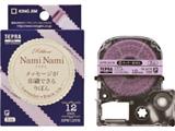 SFW12VK(テプラPROテープカートリッジ/りぼん(ナミナミ)/ラベンダー/黒文字/12mm幅/5m巻)
