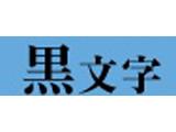 テプラ きれいにはがせるラベルテープ (青テープ/黒文字/18mm幅) SC18BE