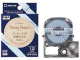 テプラ(TEPRA)PROりぼん(ナミナミ)(ブルー/黒文字/12mm幅) SFW12BK