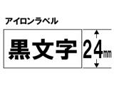 SF-24K (テプラPROテープカートリッジ  アイロンテープ/黒文字 24mm)