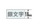XR-18XS (ネームランド/18mm幅/8m/透明テープ/銀文字)