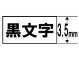 XR-3WE (ネームランド用 スタンダードテープ/白・黒文字/8m/幅3.5mm)