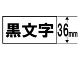 XR-36WE (ネームランド用 スタンダードテープ/白・黒文字/8m/幅36mm)