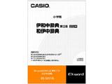 XS-SH11A【CD-ROM版】 電子辞書用追加コンテンツ 「伊和中辞典[第2版]/和伊中辞典」(変化形検索・ネイティブ音声収録)