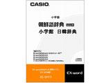 XS-SH13 エクスワードデータプラス用ソフト「朝鮮語/日韓辞典」(手書き対応・ネイティブ音声収録版)