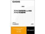 XS-SS02 エクスワード用ソフト 「アクセス独和辞典[第3版]/アクセス和独辞典」