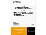 XS-HA07 エクスワード用ソフト 「西和中辞典[第2版]/現代スペイン語辞典[改訂版]/和西辞典[改訂版]」