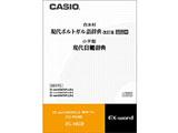 XS-HA08 エクスワード用ソフト 「現代ポルトガル語辞典/現代日葡辞典」