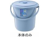 ベルク バケツ ブルー 10SB 本体 <KBK4605>