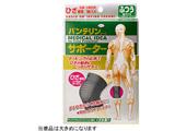 バンテリンコーワサポーター ひざ専用(大きめ/ブラック)