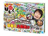 KBG-02 日本人大発見!?ゲーム