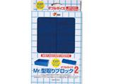 VM005 Mr.型取りブロック2(ダブルサイズ/108個入り)