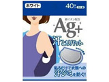 【汗とりパット】銀イオン ホワイト (40枚)