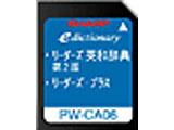 【在庫限り】 PW-CA06 コンテンツカード リーダーズ英和カード
