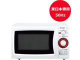 【在庫限り】 【東日本専用:50Hz】 電子レンジ (20L) RE-T3-W5 ホワイト系