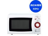 【西日本専用:60Hz】 電子レンジ (20L) RE-T3-W6 ホワイト系