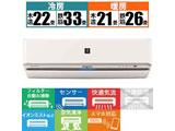 AY-J80X2-W エアコン J-Xシリーズ [おもに26畳用 /200V] 【買い替え21600pt】