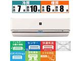 AY-J25X-W エアコン J-Xシリーズ [おもに8畳用 /100V] 【買い替え10000pt】