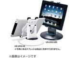 タブレット/iPad対応[7〜10インチ] 汎用ステーション US-2002-BK ブラック