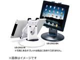 タブレット/iPad対応[7〜10インチ] 汎用ステーション US-2002-W ホワイト