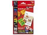 インクジェット専用紙(B6サイズ・50枚) 12A7625
