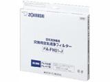 空気清浄機用フィルター(PA-HA交換用フィルター) PA-FH01