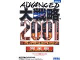 アドバンスド大戦略2001 完全版 (兵器カタログ付)