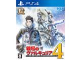 戦場のヴァルキュリア4 通常版 【PS4ゲームソフト】