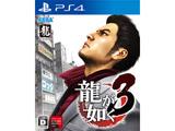 龍が如く3 【PS4ゲームソフト】