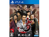 龍が如く5 夢、叶えし者 【PS4ゲームソフト】