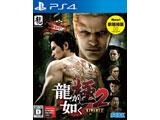 龍が如く 極2 新価格版 【PS4ゲームソフト】
