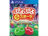 ぷよぷよeスポーツ 【PS4ゲームソフト】