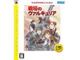 戦場のヴァルキュリア PLAYSTATION3 the Best PS3