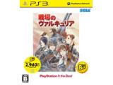 戦場のヴァルキュリア PLAYSTATION3 the Best【PS3ゲームソフト】   [PS3]