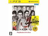 龍が如く4 伝説を継ぐもの PlayStation3 the Best(再廉価版)【PS3ゲームソフト】   [PS3]