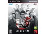 龍が如く5 夢、叶えし者【PS3】   [PS3]
