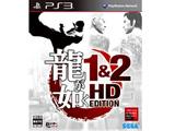 龍が如く 1&2 HD EDITION【PS3】   [PS3]