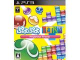 【在庫限り】 ぷよぷよテトリス【PS3ゲームソフト】   [PS3]