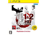 龍が如く 1&2 HD EDITION PlayStation3 the Best 【PS3ゲームソフト】