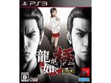 【在庫限り】 龍が如く 極 【PS3ゲームソフト】