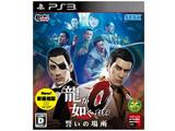 【在庫限り】 龍が如く0 誓いの場所 (新価格版) 【PS3ゲームソフト】