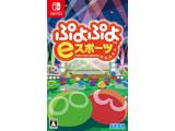 【06/27発売予定】 ぷよぷよeスポーツ 【Switchゲームソフト】