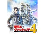 【10/22発売予定】 戦場のヴァルキュリア4 新価格版 【Switchゲームソフト】